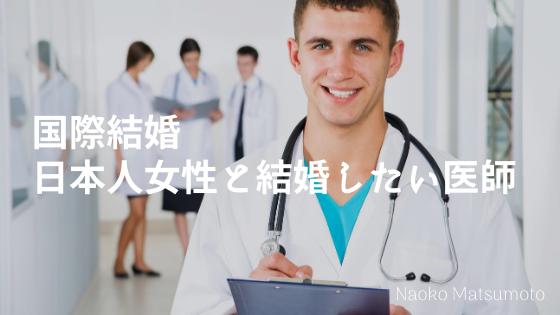 国際結婚 ドクター 医師