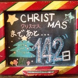 画像 クリスマストイズ 『クリスマスまであと....142日』 の記事より 1つ目
