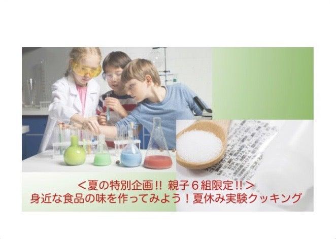 8/17(月)【千葉】親子で夏休み実験クッキング