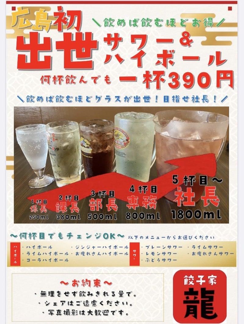 出世サワーで餃子います(^-^)/ | 井辻食産株式会社 代表取締役社長 井 ...