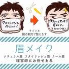 2020/08/06 マスク姿の時こそ!眉メイク!の記事より