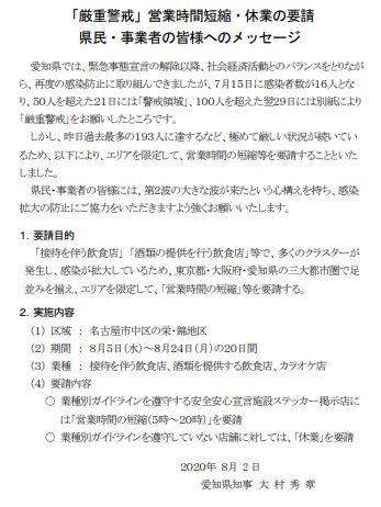 愛知県「厳重警戒」