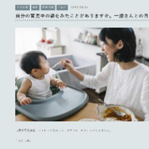 【ブログ更新】自分の育児中の姿をみたことがありますか。一歳さんとの日常<後編>の画像