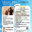 8/22 (土)「ふれあいテラスR2-8&ジューク・ボックス」で癒しの夏時間を♪の記事より