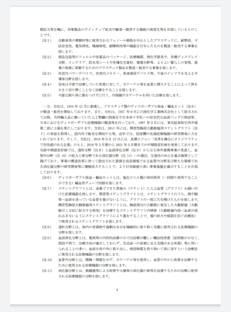 化学 工業 川澄