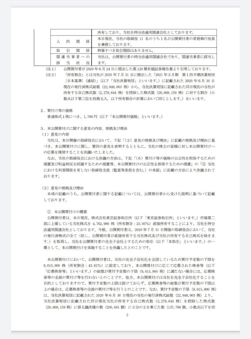 工業 川澄 化学
