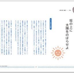 画像 「ふだんの哲学」今日は「成長」〜目標と目的~坂の上に太陽をのぼらせよ の記事より 4つ目