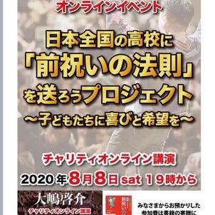 伝説の日なる!! 8月8日 1万人 チャリティーオンライン講演会の画像