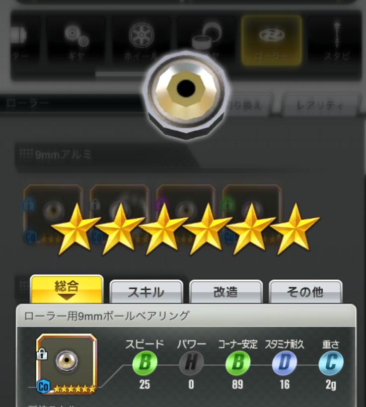 9mm ボール 用 ベアリング ローラー ローラー用9mmボールベアリング【タミヤ ミニ四駆用パーツ