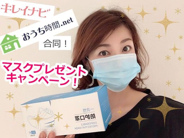 キレイナビ&おうち時間.net合同!マスクプレゼントキャンペーン!