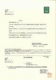 JCV寄付金受領証明書20200731