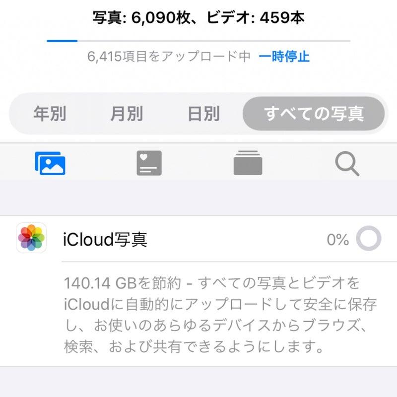 アップロード に を 中 icloud 項目 iCloudに写真をアップロードできない【15の対処法】