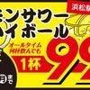 浜太郎 駅前店『レモンサワー』『ハイボール』99円!の画像