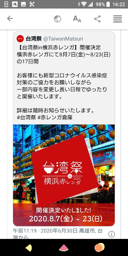 台湾 赤レンガ 復活!待ち待った台湾祭in横浜赤レンガ2020 台南のランタン登場!