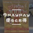 2020/08/07 PAYPAYジャンボ!の記事より