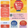 【オンラインイベント】bitsオンライン夏祭り2020の画像