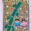 【山鼻ステラ保育園】七夕会★の画像