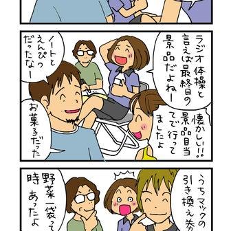 最終日のあれ! の巻