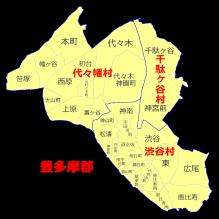 渋谷区の歴史探訪 | 日本人の暮らし向き