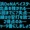 東京ヤクルトスワローズvs横浜DeNAベイスターズ 第7回戦 2020/08/07の画像