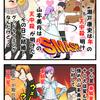 【算命学四コマ漫画】瀬戸康史と山本美月の結婚がちょっとだけ気になる理由の画像