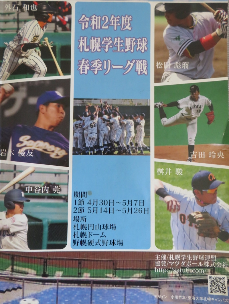 札幌学生野球2020年度秋季1部リーグ戦 | K(野球・風呂・銭湯・サウナ ...
