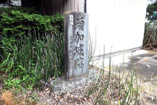 須加城【2】