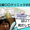 道玄坂〇〇クリニックの先生の画像