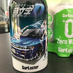 画像 【RX-7リフレッシュ計画⑭】SurLusterZeroWater施工したらボディがスベスベ!? の記事より 2つ目