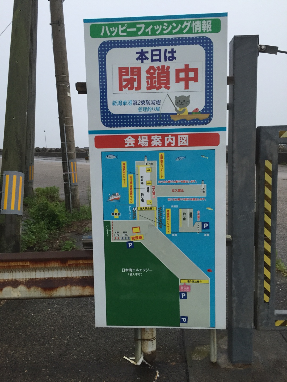 2 東 管理 防波堤 フィッシング 新潟 釣り場 ハッピー 第 東港