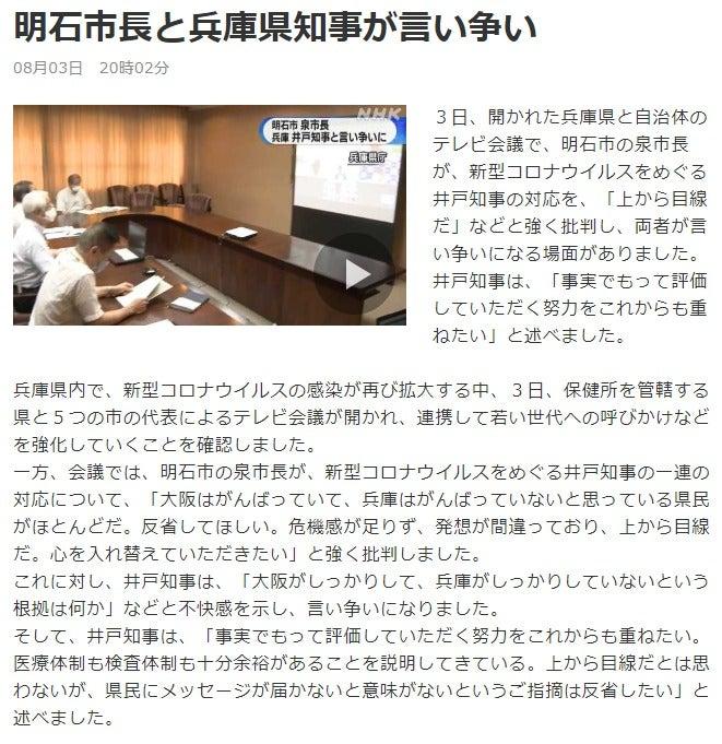 井戸 知事 県 兵庫