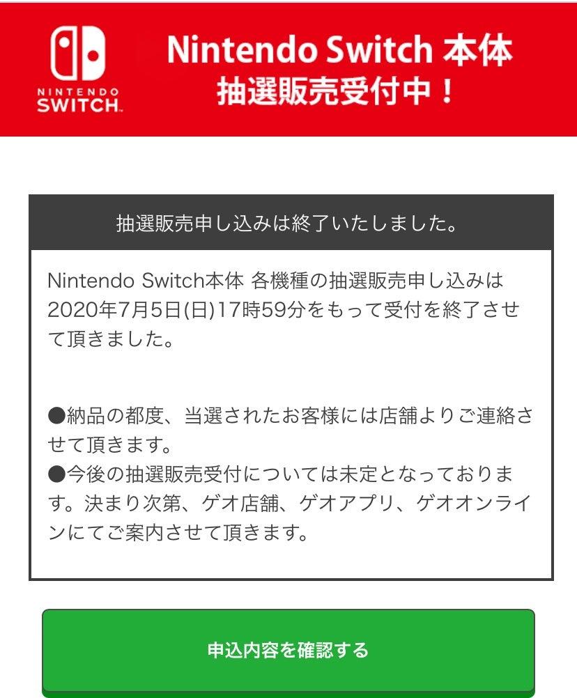 販売 任天堂 switch 抽選
