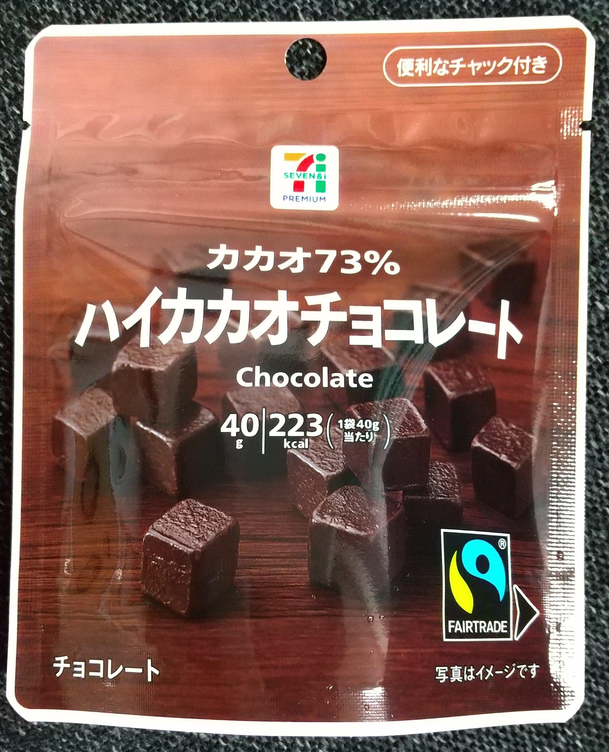 セブンイレブン チョコ
