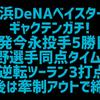 東京ヤクルトスワローズvs横浜DeNAベイスターズ 第8回戦 2020/08/08の画像