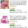 キッズ用&ファミリー用テント☆半額の画像