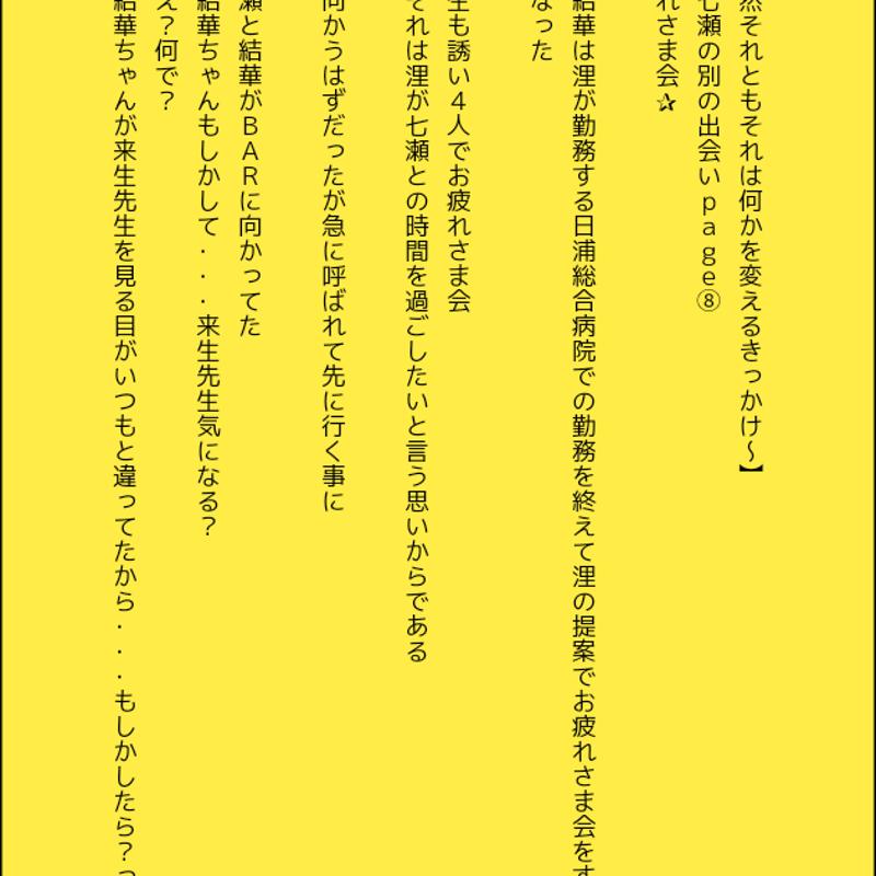 つづ 小説 甘い 恋