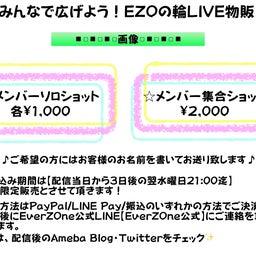 画像 本日13:00-の【みんなで広げよう!EZOの輪LIVE】物販詳細のお知らせです! の記事より 1つ目