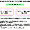 本日13:00-の【みんなで広げよう!EZOの輪LIVE】物販詳細のお知らせです!の画像