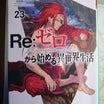 ラノベ『Re:ゼロから始める異世界生活23』その829冊目
