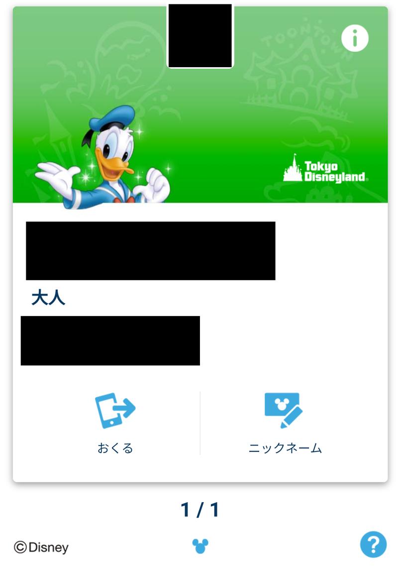 ディズニー e チケット キャンセル 【Disney】チケットのキャンセルはできる?新型コロナのキャンセル待...