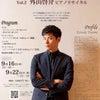 外山啓介さんのオンラインで楽しめるコンサート配信の画像