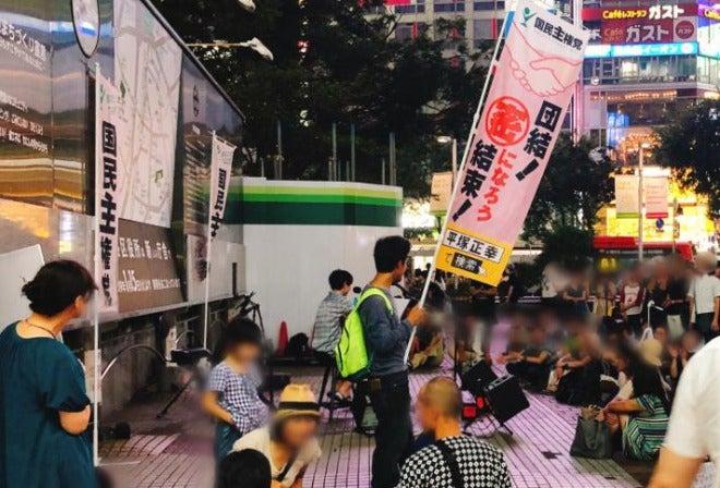 フェス 渋谷 の クラスター