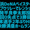 東京ヤクルトスワローズvs横浜DeNAベイスターズ 第9回戦 2020/08/09の画像