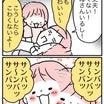 【毎晩戦争】寝るのが怖い弟に、姉がアドバイス!!!