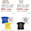 クーポンが凄っ!とメンズTシャツが500円