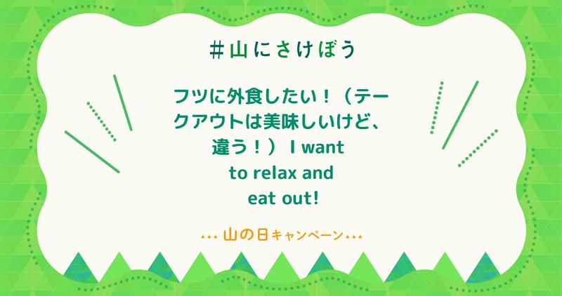 フツに外食したい!(テークアウトは美味しいけど、違う!) I want to relax and eat out!