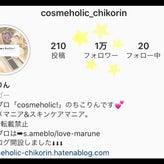 COSMEHOLIC!~メイクとコスメ〜