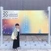 あえて本音で言おう!横浜トリエンナーレ2020行ってみた!< アート 講座 オンライン >
