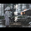 PS4『ゴースト・オブ・ツシマ』ブログ:プレイ日記の一覧【後編:第11話~】