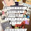 インスタライブ☆本日21時ごろより(^^) 本について